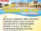 黄江旅行社-旅游线路汇总最新报价-黄江旅行社报价