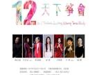 2017全球华人国际音乐节厦门分赛区选拔赛启动报名