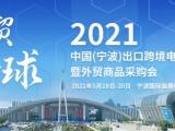 2021寧波跨境電商展及戶外休閑家具五金園藝工具電商展