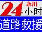 永川拖车公司永川车辆救援永川补胎换补胎永川帮电瓶永川搭电