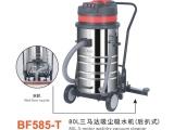 白云清洁洁霸系列干湿两用吸尘吸水机家用商用吸尘器吸尘吸水机