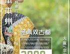 日本东京大阪京都奈良双飞六日特价3899元