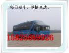 台州到潮州直达的汽车大巴车大巴15988938012乘车公告