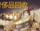 西宁高价上门回收 黄金,名表,名包,钻戒,奢侈品