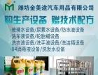 泰安洗车液设备生产厂家,洗车液设备多少钱一套