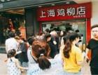 上海雞柳怎么加盟