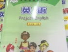 全新九年级上下册英语教材讲解 和九年级上册英语书