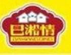 巴湘情涮烤吧加盟