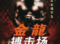 济南女子防身术培训-金龙辛教练散打俱乐部