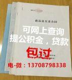 北京定制定做商品房购房合同公积金贷款申请 咨询