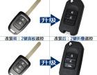 专业配汽车遥控钥匙!直板改装折叠遥控钥匙