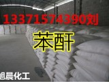 山东苯酐生产厂家 增塑剂原来苯酐价格 国标邻苯二甲酸酐供应商