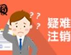 代办北京企业注销-公司注销 代理记账 代办营业执照