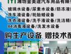 山东玻璃水生产,防冻液设备,车用尿素价格
