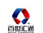 凤翔百事汇通快递诚招 淘宝、微商、厂家单位业务代理