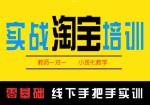 杭州萧山闻堰PS图像处理培训班 PS淘宝美工培训