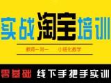 蕭山區實戰型美工培訓 網店培訓 運營優化培訓
