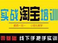 杭州淘宝培训网上开店淘宝美工 推广运营培训 免费试听学会为止