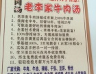 淮南八公山孔集老李家牛肉汤,加盟,培训