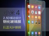 工厂直销 小米4钢化玻璃膜m4钢化膜小米4手机防爆膜 手机贴膜批