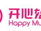 开心妈咪家庭月子中心加盟