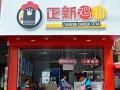 徐州加盟正新鸡排 总部全方位培训让你开店有保障