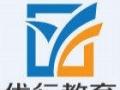 【优行教育】加盟官网/加盟费用/项目详情