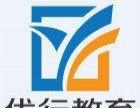 【优行教育】加盟/加盟费用/项目详情
