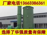 贵州黔南木业玻璃钢脱硫塔/联系方式