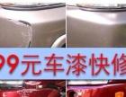 济南车漆快修、钣金喷漆、凹陷修复、划痕修复保险理赔