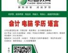 堰桥惠山区零基础办公自动化简单电脑操作培训