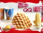 香港正宗QQ鸡蛋仔旗舰店招商加盟实体店!