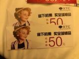 低价转售苏宁广场购物券