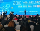 纵论大数据,华信智原应邀参加第三届中国互联网大会