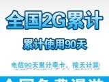 电信3g上网卡 全国2G流量季度累计卡 90天 天翼3g无线上网