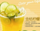 coco都可奶茶加盟网 奶茶加盟店推荐