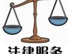 上海公司法律顾问 企业法律纠纷咨询 上海律师