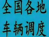博罗物流回程车惠东货运回头车龙门搬家运输公司大件运输