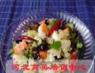 四川凉拌菜的配方哪教学习凉拌菜的做法去哪 学小吃去哪里