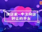 华北地区家装家饰TM标专卖店多类目天猫店铺转让