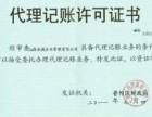 南通秦灶附近找兼职代账会计当然选择安诚财务