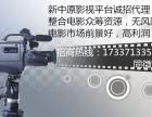 新中原影视众筹平台诚招代理商