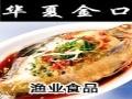 华夏金口渔业食品 诚邀加盟