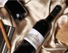 南澳葡萄酒加盟 烟酒茶饮料 投资金额 50万元以上