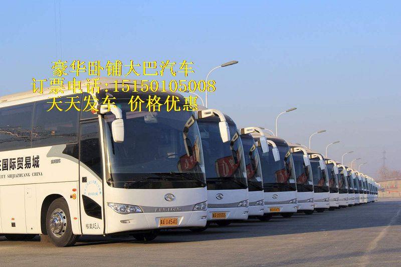 (荣成到桂林的直达汽车)15150105008发车时刻表