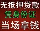 扬州大学生贷款:(快速空放,无抵押)