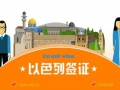 以色列旅游、商务、探亲访友签证申请办理