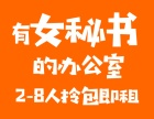 杨浦万达小型办公室出租 优质办公服务 五角场高档办公地点
