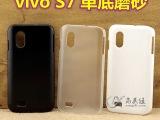 步步高S7手机保护壳 透明磨砂手机壳 彩绘素材壳 PC单底手机壳