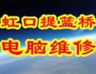 上海虹口提篮桥电脑上门diy装机硬盘U盘数据恢复维修网络布线